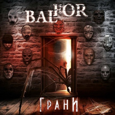 BalFor, Грани