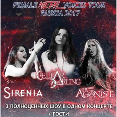 Sirenia, Cellar Darling и The Agonist