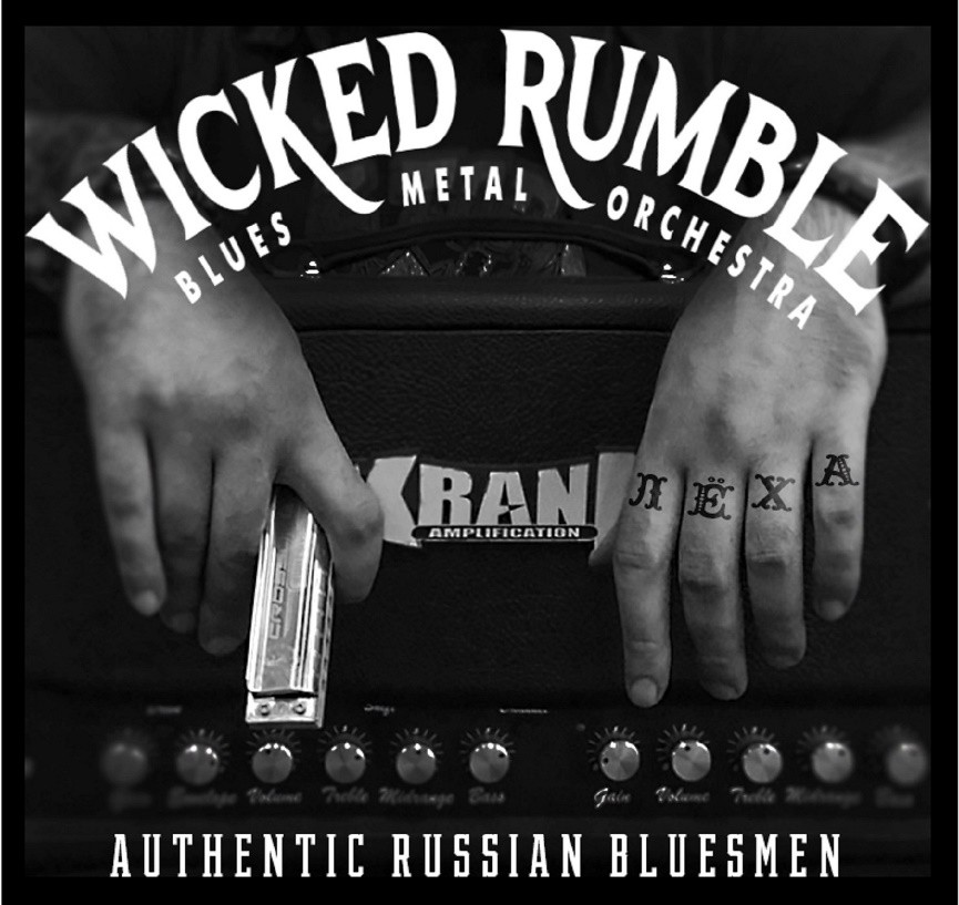 Wicked Rumble 4