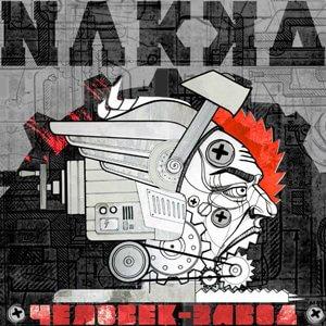 Nakka Человек-Завод