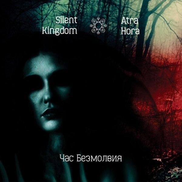 "Silent Kingdom/Atra Hora ""Час Безмолвия"""