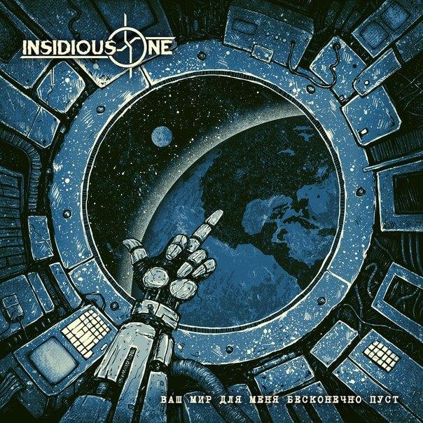 Insidious One, Ваш мир для меня бесконечно пуст