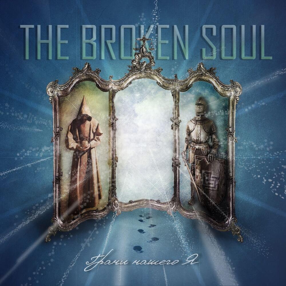 The Broken Soul, Грани Нашего Я