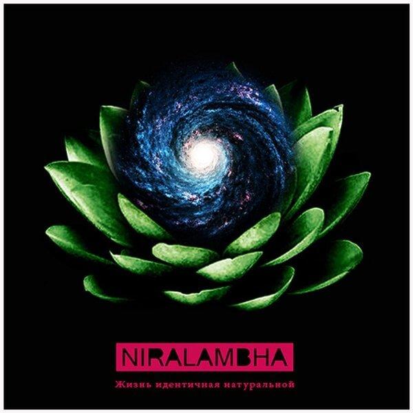 Niralambha, Жизнь, идентичная натуральной