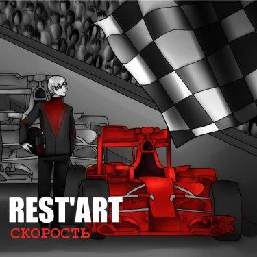 REST'ART СКОРОСТЬ