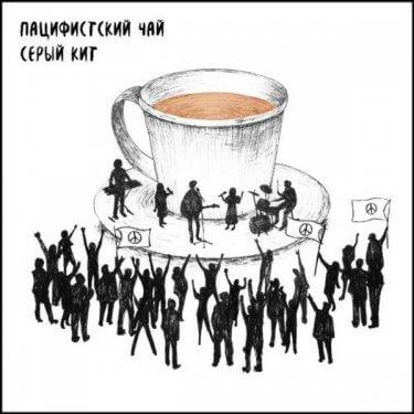 Серый Кит, Пацифистский Чай