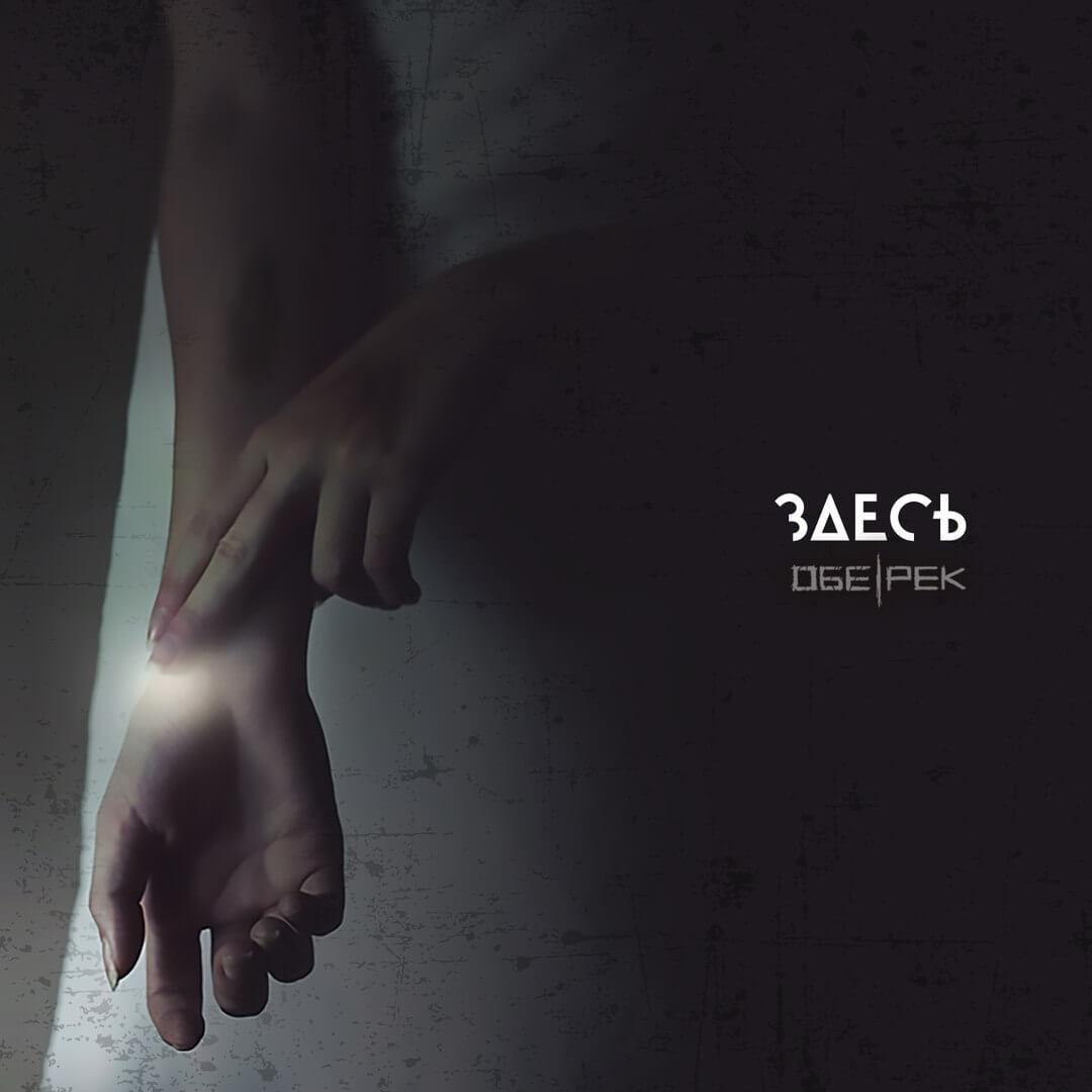 """Обе-Рек """"Здесь"""""""
