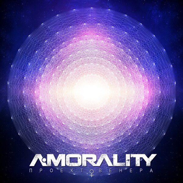 A-Morality, Проект Венера
