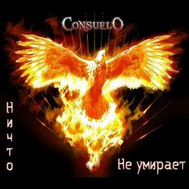 Consuelo, Ничто Не Умирает