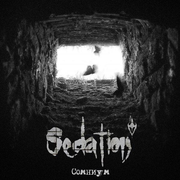 Sedation, Сомниум