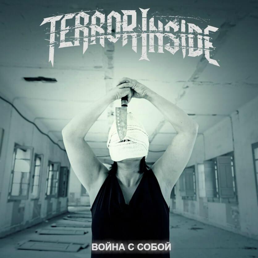 Terror Inside, Война с Собой