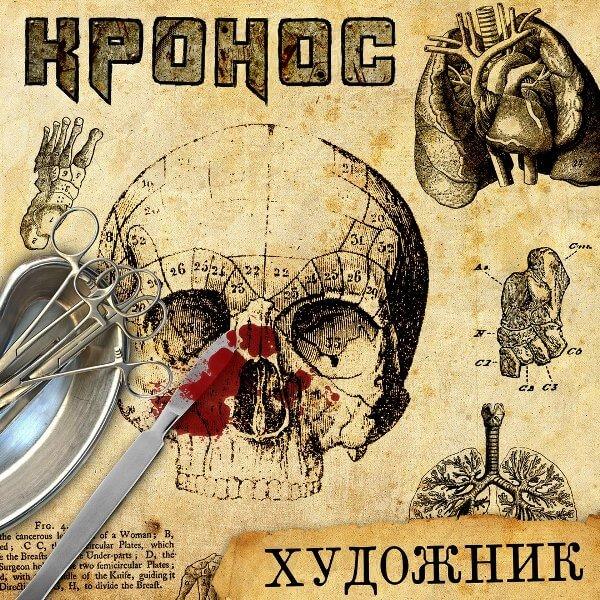 Кронос, Художник