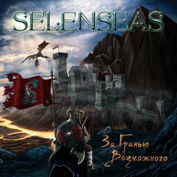 Selenseas, За Гранью Возможного