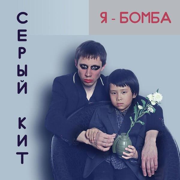 Серый Кит Я - Бомба