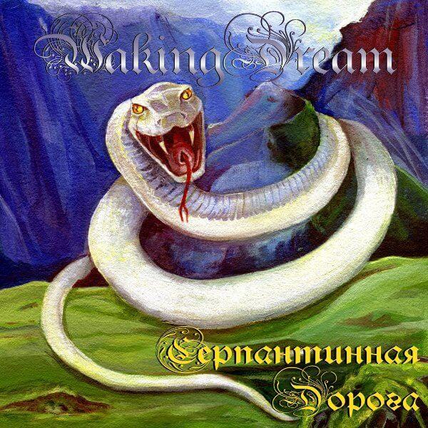 "Waking Dream ""Серпантинная Дорога"""