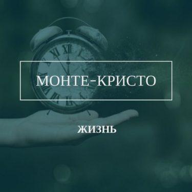 Монте-Кристо, Жизнь