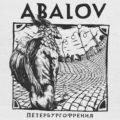 """Abalov """"Петербургофрения"""""""