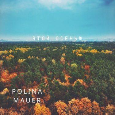 """Polina Mauer """"Этой Осенью"""""""